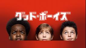 グッド・ボーイズ/字幕