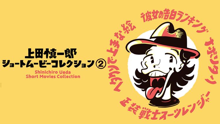 上田慎一郎ショートムービーコレクション 2