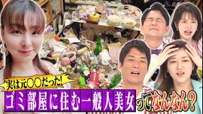 ノブナカなんなん? ゴミ部屋に住む一般人美女ってなんなん?(2021/08/14放送分)