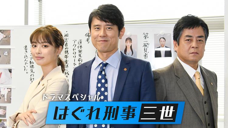 ドラマSP はぐれ刑事三世