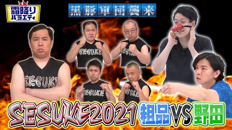 霜降りバラエティー SESUKE2021 粗品VS野田クリスタル(2021/07/13放送分)