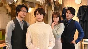 ランチ合コン探偵~恋とグルメと謎解きと~(2020/02/13放送分)第06話