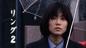 リング2【中谷美紀、小日向文世出演】