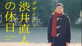 デザイナー渋井直人の休日
