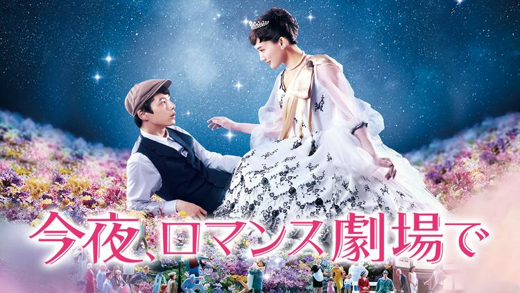 今夜、ロマンス劇場で【綾瀬はるか、坂口健太郎主演】