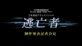 【無料】テレビ朝日開局60周年記念 2夜連続ドラマスペシャル 「逃亡者」制作発表記者会見