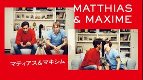 マティアス&マキシム/字幕