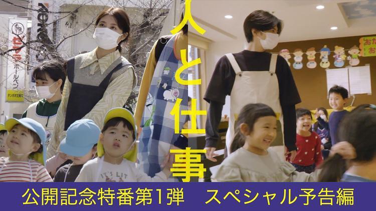 映画『人と仕事』公開記念特番第1弾 スペシャル予告