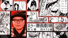 ホラー漫画劇場 第4幕 呪みちる編