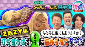 にゅーくりぃむFRESH R-1準優勝ZAZYは常識人?上田がディレクターにブチ切れ!(2021/07/27放送分)