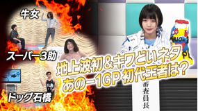 あのちゃんねる 第41話 「あのー1GP」(2021/07/26放送分)