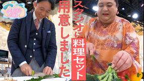 マツコ&有吉かりそめ天国 マツ有お気楽クッキングがスタート!スタジオに料理セット登場(2020/06/19放送分)