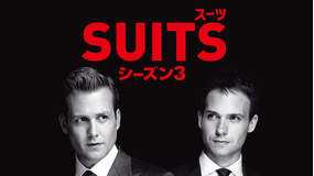 SUITS/スーツ シーズン3 第01話/吹替