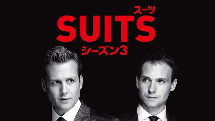 SUITS/スーツ シーズン3/吹替