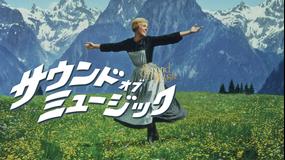 サウンド・オブ・ミュージック/字幕【ジュリー・アンドリュース主演】