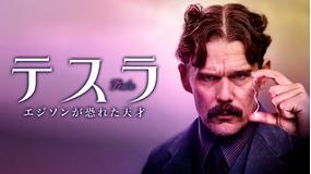 テスラ エジソンが恐れた天才/字幕【イーサン・ホーク主演】