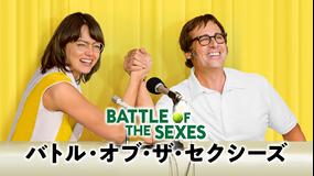 バトル・オブ・ザ・セクシーズ/吹替