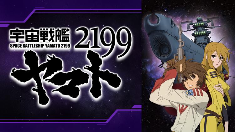 宇宙戦艦ヤマト2199(TV版)