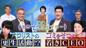 発進!ミライクリエイター スペシャル番組第2弾 2021年7月17日放送