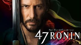 47RONIN/字幕