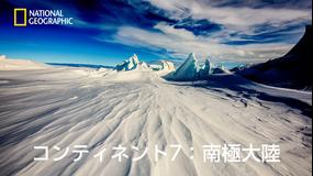 コンティネント7:南極大陸「氷の世界」/字幕