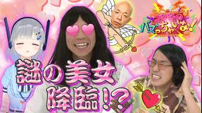 ブイ子のバズっちゃいな! #4【本日のテーマ】中国でバズった動画を見てみよう(2020/10/29放送分)