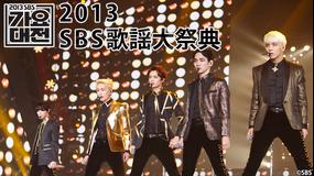 2013 SBS歌謡大祭典/字幕