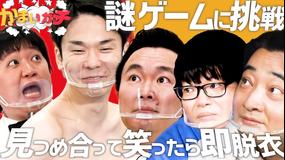 かまいガチ 見つめ合いは突然に…ジャンポケ斉藤&ライス関町&ニッポンの社長ケツ(2021/04/08放送分)