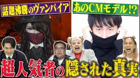 いいねの森 あの人気者の衝撃事実発覚SP!(2020/10/14放送分)