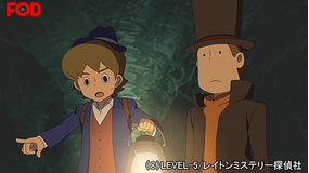 レイトン ミステリー探偵社 -カトリーのナゾトキファイル- #020【FOD】