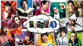 <見逃し>テレビ演劇 サクセス荘3