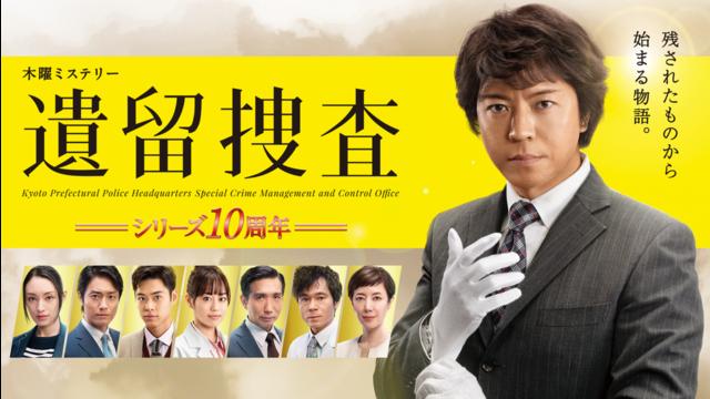 遺留捜査(2021)(2021/01/14放送分)第01話