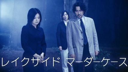 レイクサイド マーダーケース【役所広司、薬師丸ひろ子出演/東野圭吾 ...