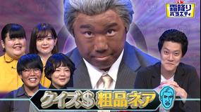 霜降りバラエティー クイズ・粗品ネア(2020/12/08放送分)