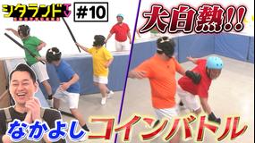 シタランドTV なかよしコインバトル(2020/12/08放送分)
