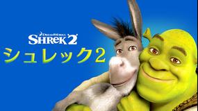 シュレック2/字幕