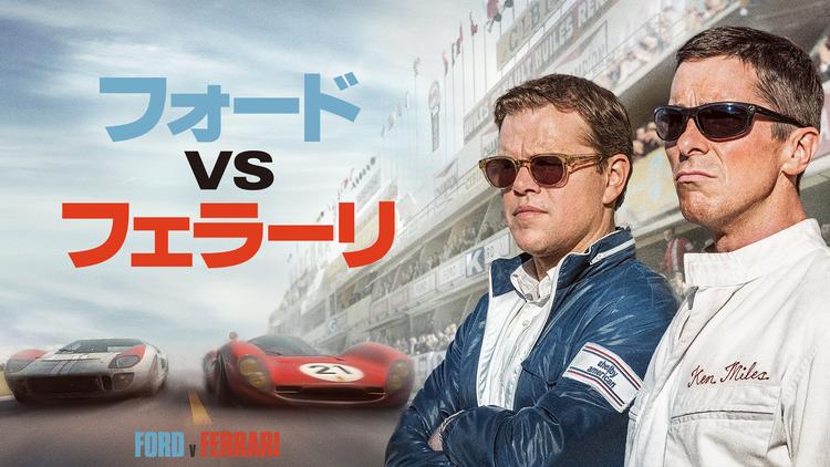 フォードvsフェラーリ/字幕