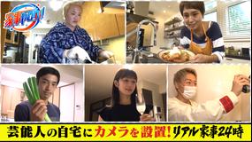 家事ヤロウ!!! 芸能人の自宅にカメラを設置リアル家事24時SP(2021/09/28放送分)