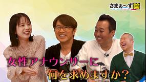 さまぁ~ず論 好きな女性アナ1位の弘中アナ×さまぁ~ず「できる女性アナ」論(2020/11/02放送分)
