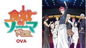 食戟のソーマ 弐ノ皿 OVA