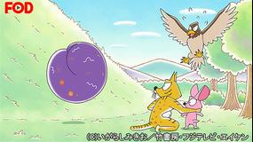 ぼのぼの(2019/04/13放送分)#156【FOD】
