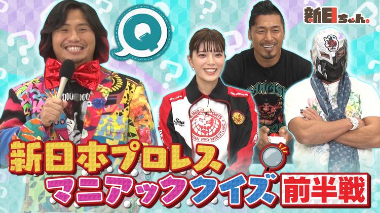 新日ちゃん。 Season3 第3試合 ロス・インゴが襲来!新日マニアッククイズ~前編~(2021/04/16放送分)