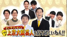 霜降りバラエティ せいやプレゼンツ「上京大阪芸人を見て欲しいねん!!」(2020/08/13放送分)
