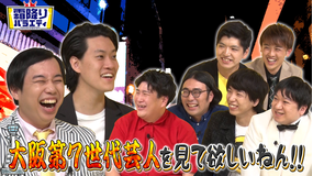 霜降りバラエティー 大阪第七世代芸人(2021/01/12放送分)