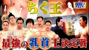 霜降りバラエティー ちく王~芸能界最強乳首決定戦~(2020/11/03放送分)