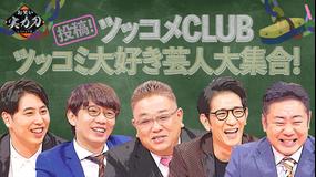 お笑い実力刃 投稿!ツッコメCLUB(2021/10/13放送分)