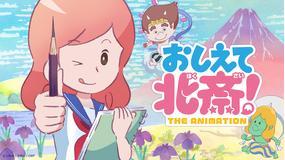 おしえて北斎! -THE ANIMATION- 第01話