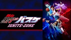 舞台「黒子のバスケ」IGNITE-ZONE