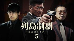 列島制覇 -非道のうさぎ- 5