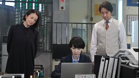 未解決の女 警視庁文書捜査官 Season2(2020/09/10放送分)第06話